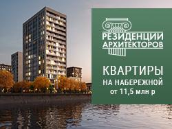 ЖК «Резиденции архитекторов» Квартал премиум-класса на реке Яузе